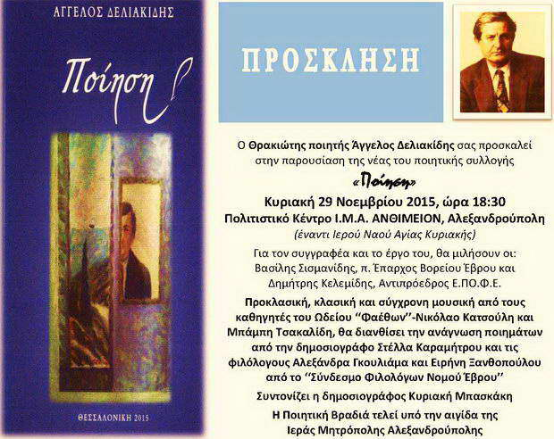 Παρουσίαση της νέας ποιητικής συλλογής του Θρακιώτη ποιητή Άγγελου Δελιακίδη