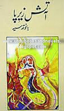 Aatish zeir pa by bano qudsia library of urdu books for Bano qudsia books