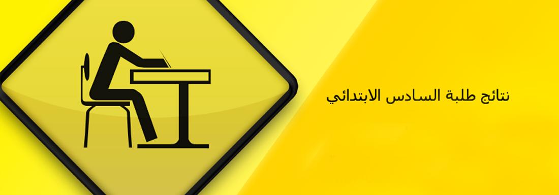 نتائج السادس الابتدائي في العراق 2017