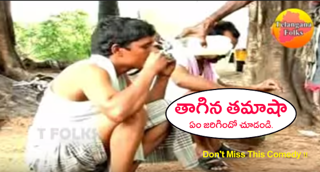 Drinking Comedy Video in Telangana | Gtv Telugu News