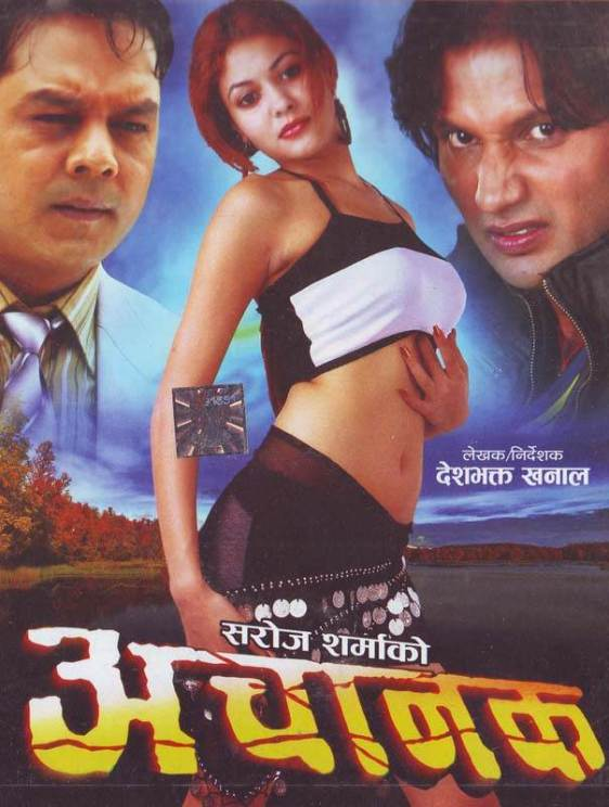 nepali movie achanak