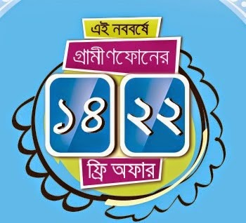 GrameenPhone-Bengali-New+Year+Special+Offer, grameenphone+boishakhi+offer, gp+boishakhi+offer