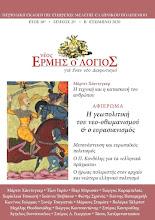 ΝΕΟΣ ΛΟΓΙΟΣ ΕΡΜΗΣ τ.21