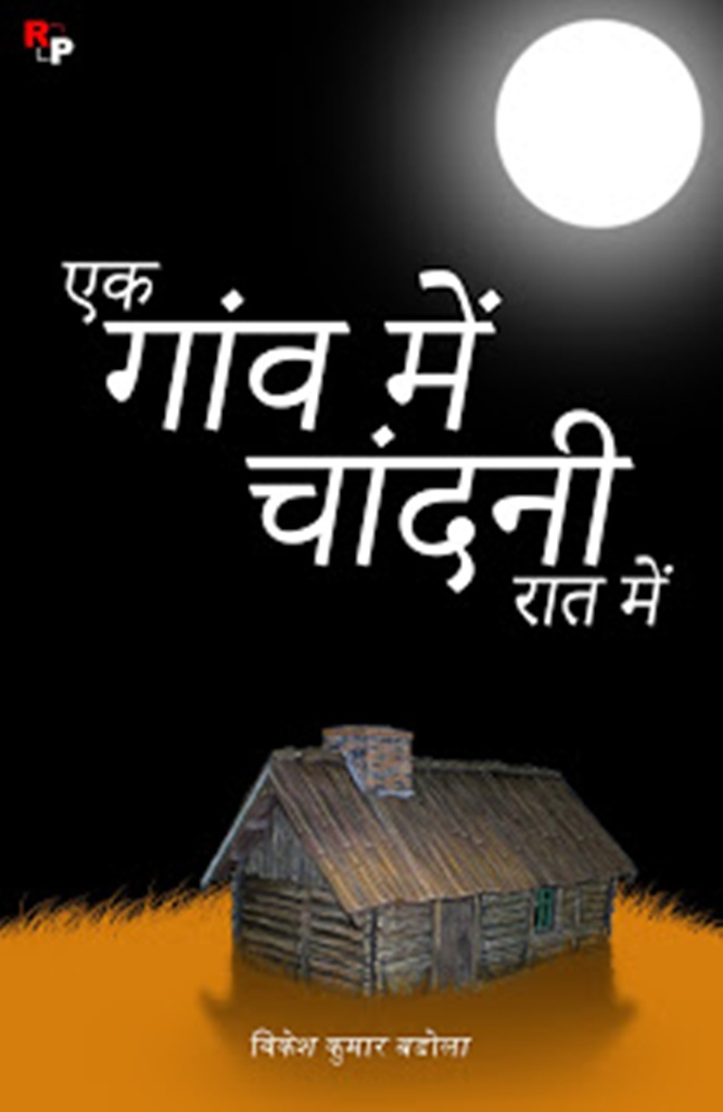 मेरे द्वारा लिखित इस पुस्तक को इसके कवर पर क्लिक कर रिगी पब्लिकेशन से ऑनलाइन खरीद सकते हैं।