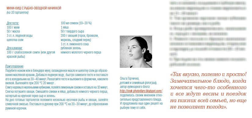 Рецепт и комментарий в журнале Tabris за март 2012