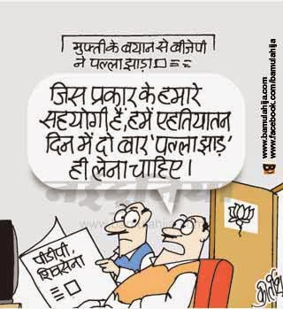 bjp cartoon, jammu kashmir, cartoons on politics, indian political cartoon