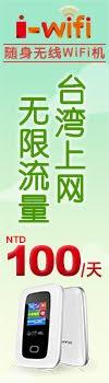 台湾智慧旅游服务 i-wifi