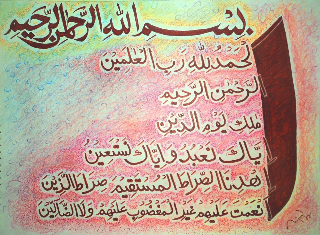 Surah Al Fatiha Calligraphy High Definition Islamic