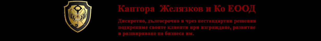 Кантора  Желязков и Ко ЕООД
