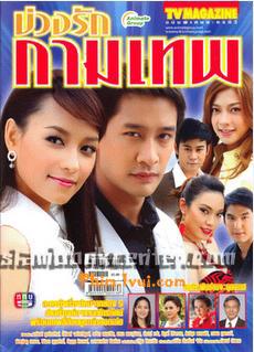 Phim Trò Đùa Của Số Phận [40/40 Tập] TodayTV [2012] Online