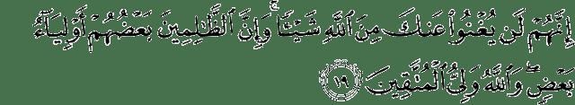 Surat Al-Jatsiyah ayat 19
