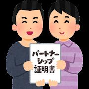 パートナーシップ証明書を持つカップルのイラスト(男性)