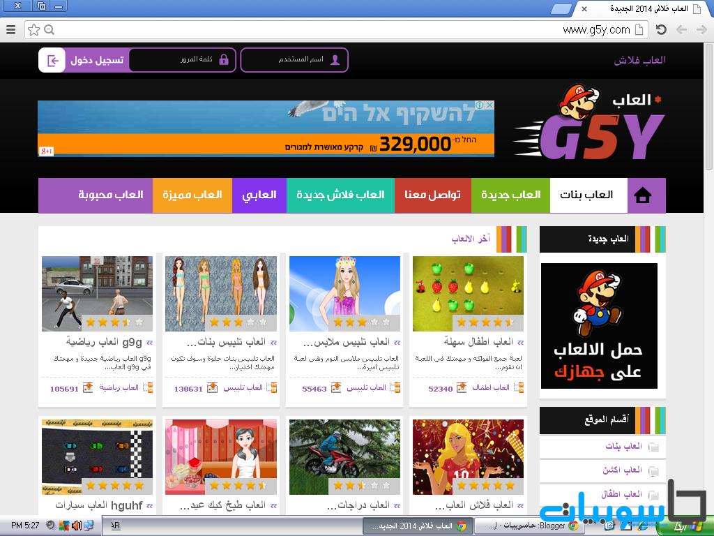 افضل 5 مواقع العاب فلاش عربية مع مميزاتها