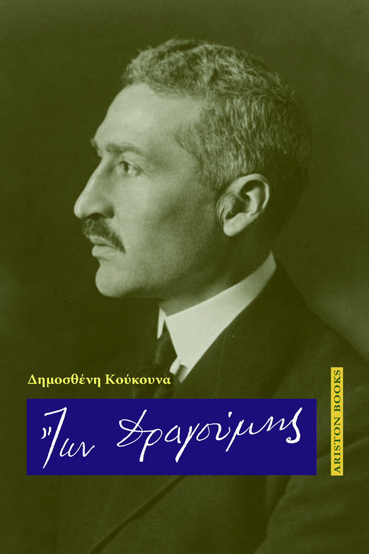 Δημοσθ. Κούκουνα: ΙΩΝ ΔΡΑΓΟΥΜΗΣ (1878-1920)