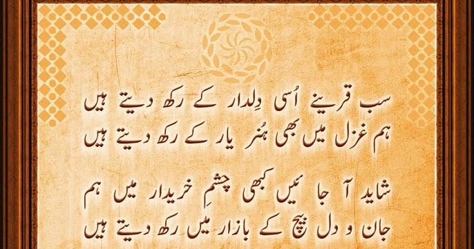 Urdu Sexy Poetry In Urdu Language 115