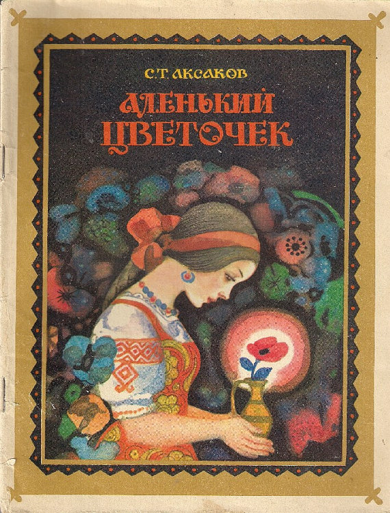 Beauty and the Beast, illustrated book for children, princess, folk tale, fairy tale, Russian book cover