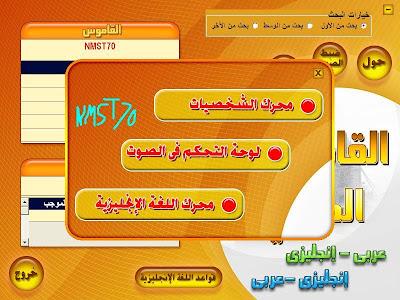 القاموس الدولي الناطق عربي انجليزي انجليزي عربي بحجم ميجا فقط,بوابة 2013 185498916.jpg