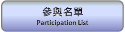 參與名單 Participation List