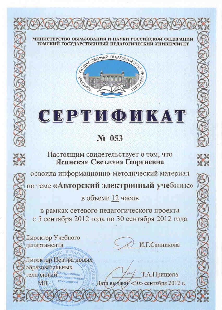 Учитель словесности октября  Диплом и сертификат участника сетевого педагогического проекта Авторский электронный учебник 2012
