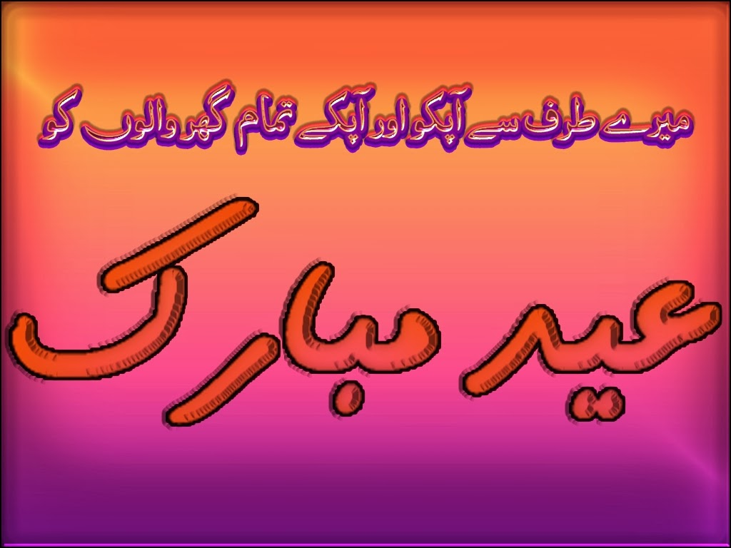 Eid al Adha Mubarak Greeting Cards Urdu
