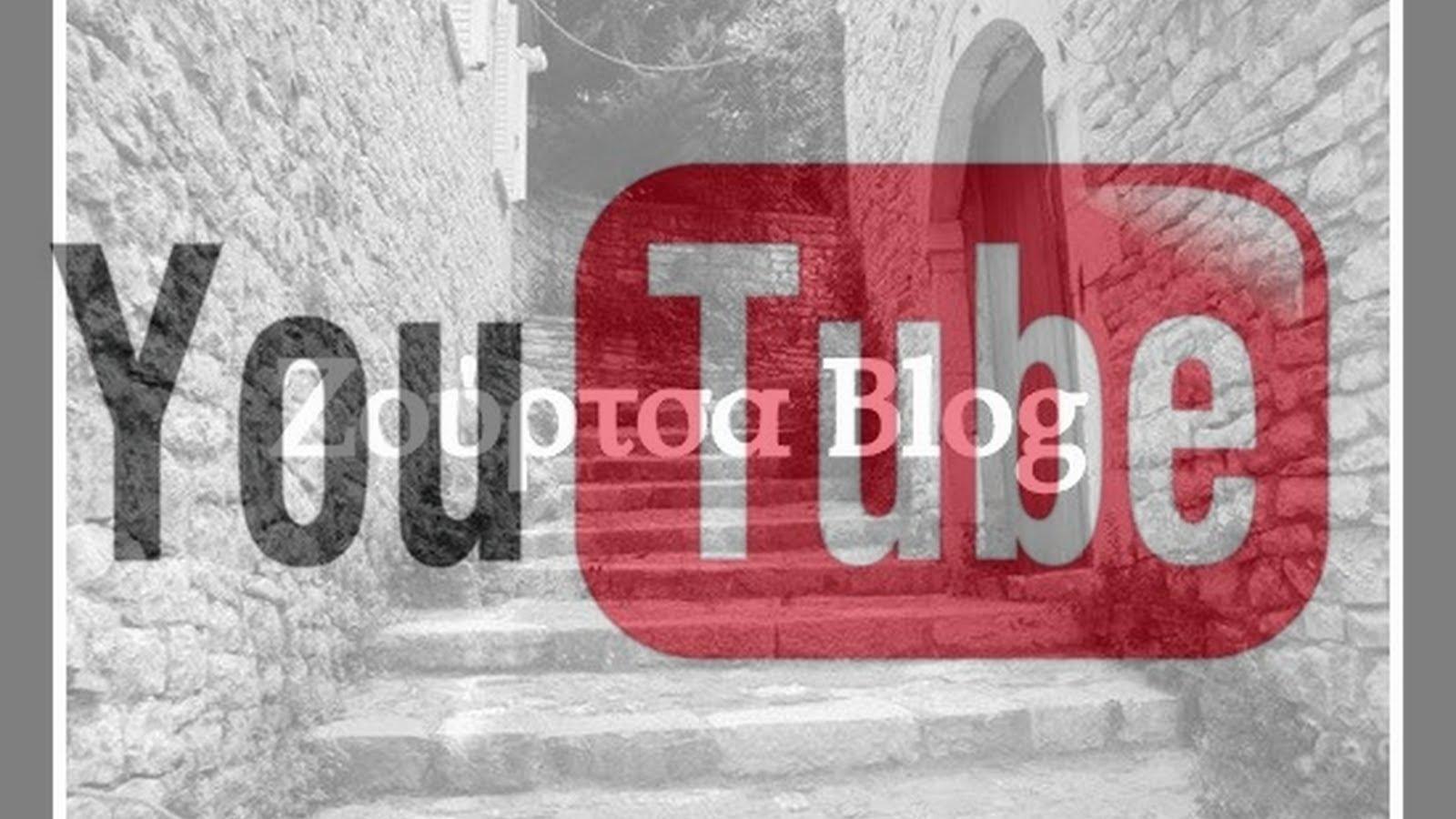 Το Ζουρτσα Blog στο YouTube!