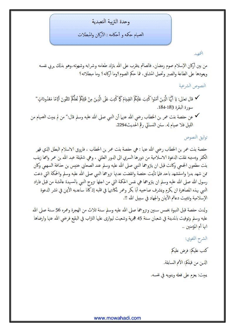 الصيام حكمه وأحكامه (الأركان والمبطلات) -1