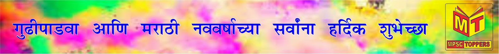 GudiPadva Marathi New Year