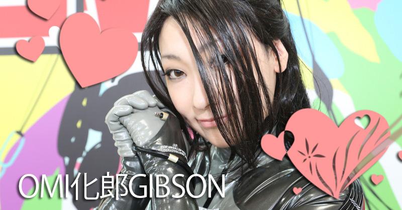 OMI化郎GIBSONがTGS2014で「動く!」「しゃべる!」動画をご紹介