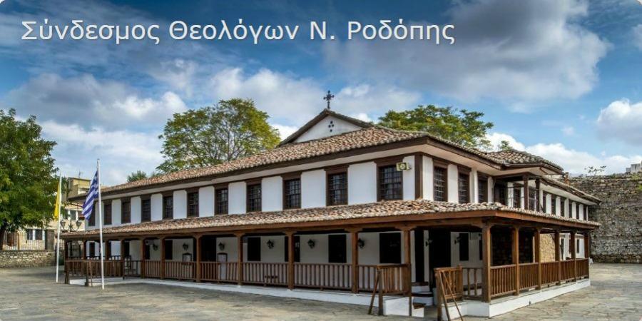 Σύνδεσμος Θεολόγων Ν. Ροδόπης