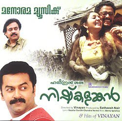 Hareendran Oru Nishkalankan? (2007) - Tamil Movie