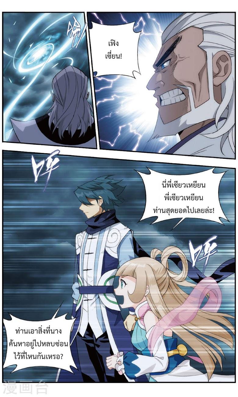 Doupo Cangqiong - หน้า 22