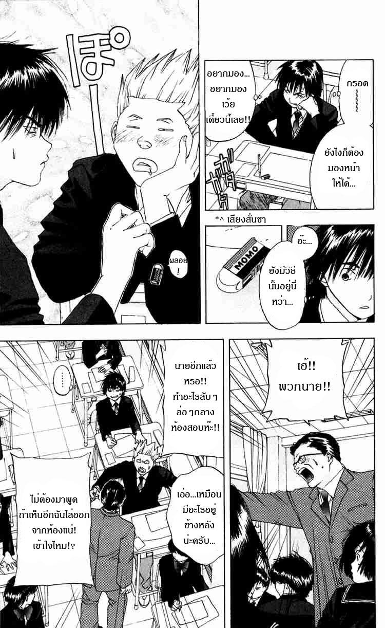 อ่านการ์ตูน Ichigo100 14 ภาพที่ 7