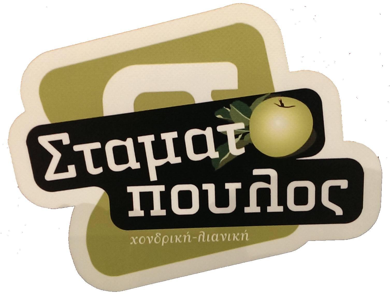 ΕΜΠΟΡΙΑ ΦΡΟΥΤΩΝ - ΛΑΧΑΝΙΚΩΝ
