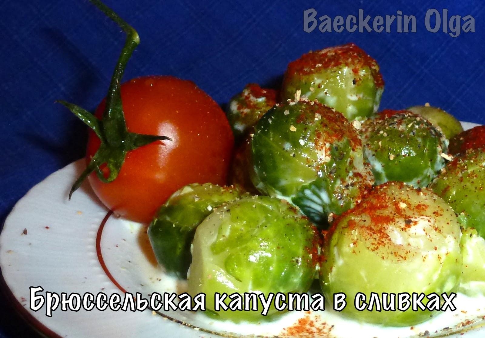 Брюссельская капуста рецепты приготовления на сковороде пошагово
