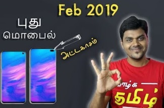 Top 5 Upcoming MOBILE PHONES FEBRUARY 2019 | Tamil Tech