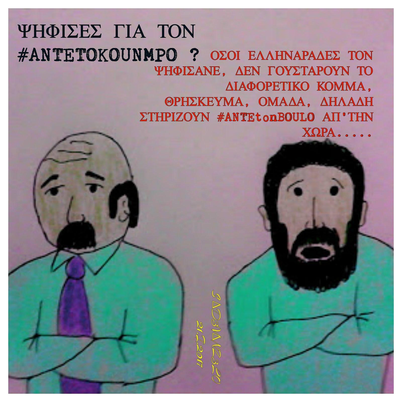 #Antetokounmpo