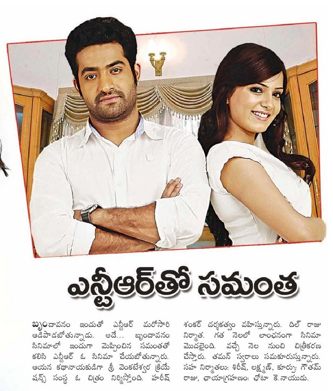 Ntr Ipl Add Download: Mp3 Download: Samantha With Ntr