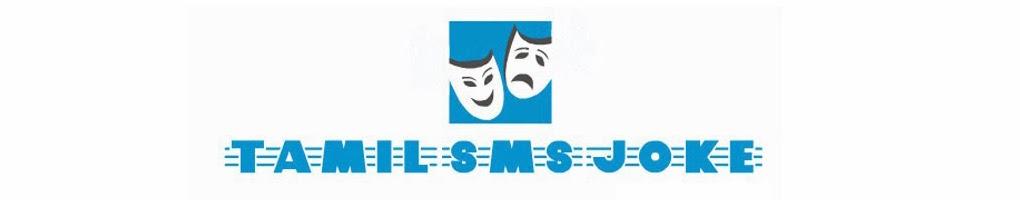 Tamil SMS, Tamil Funny Sms,Tamil Mokkai Sms,Tamil Love Sms,Tamil Funny Pictures, Tamil Messages