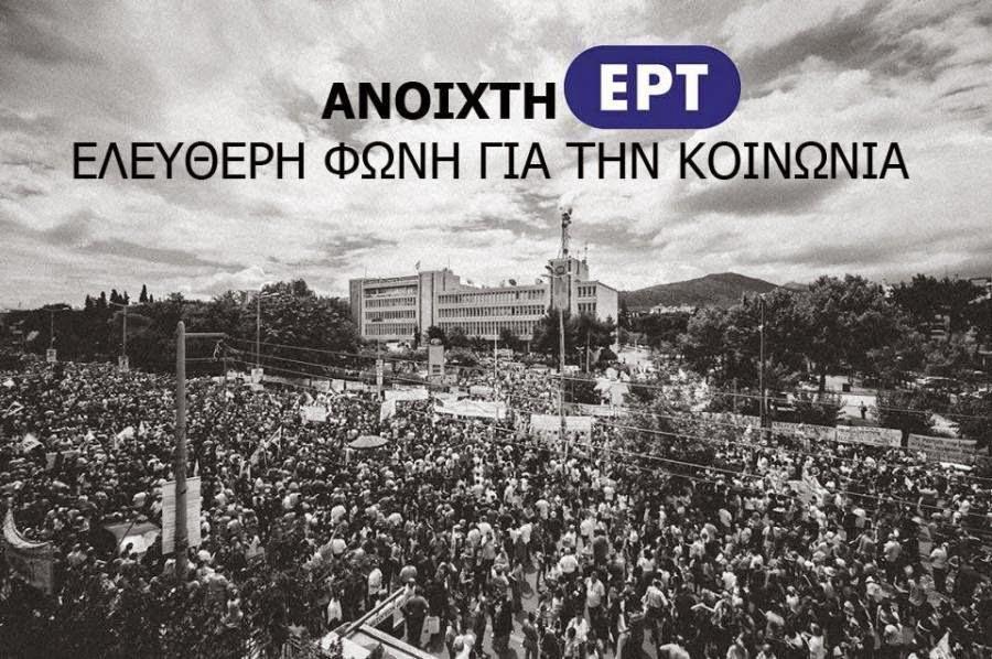 ERTopen (Ζωντανά)