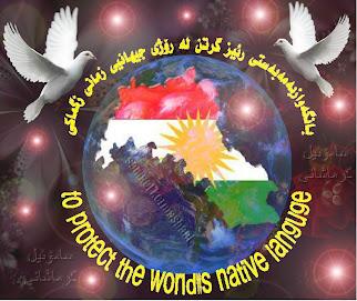 ای آزادی نامی شیرین و پر محتوا و پر معنا در سرتاسر جهان جاری است بر سر زبانها.