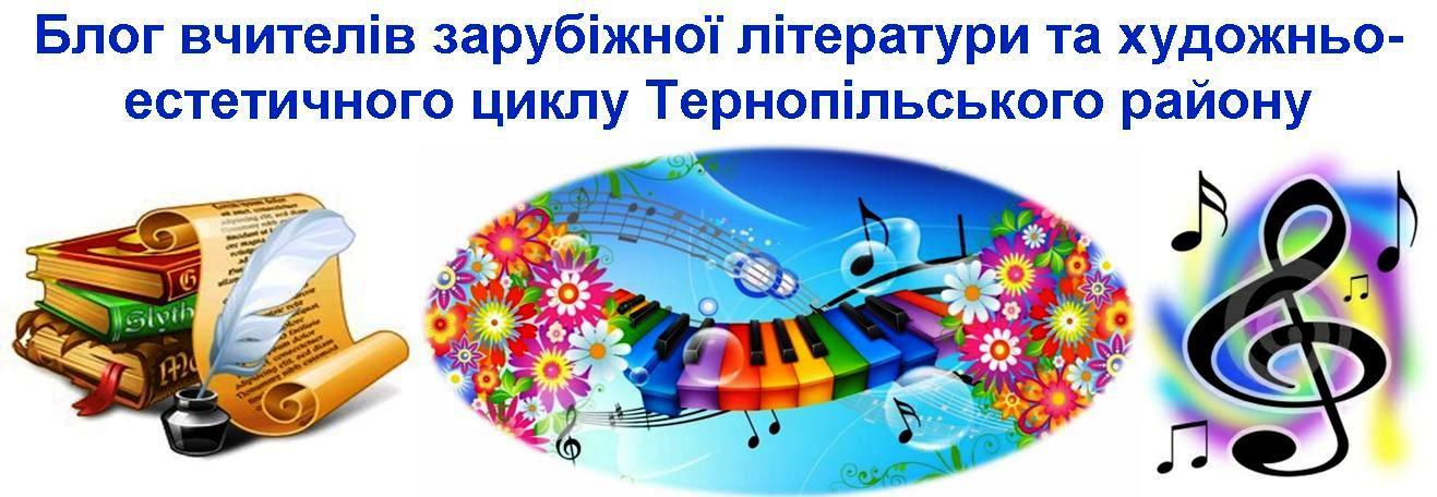 Блог вчителів зарубіжної  літератури та художньо-естетичного циклу Тернопільського району