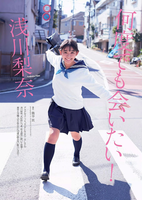 Nana Asakawa 浅川梨奈 Weekly Playboy No 46 2015 Photos