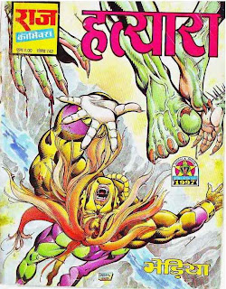 Hatyara-Kobi-Aur-Bheriya-Hindi-Comic