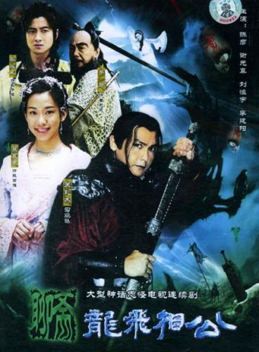 Phi Long Tuyệt Kiếm -