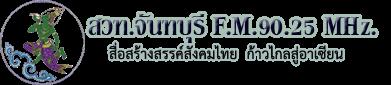 สวท.จันทบุรี FM.90.25 MHz.
