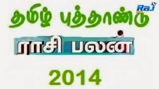 தமிழ் புத்தாண்டு 2014 ராசி பலன்கள் 2014 Zodiac Benefits