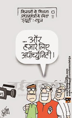 congress cartoon, bjp cartoon, narendra modi cartoon, rahul gandhi cartoon, cartoons on politics, indian political cartoon