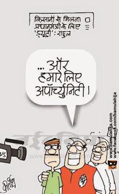 congress cartoon, bjp cartoon, narendra modi cartoon, rahul gandhi cartoon, cartoons on politics, indian political cartoon