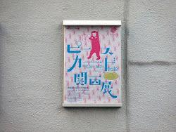 ↓ピースカード2012関西展の風景↓