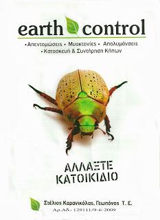 earthcontrol Απεντομώσεις, Μυοκτονίες,Συντηρήσεις Κήπων....
